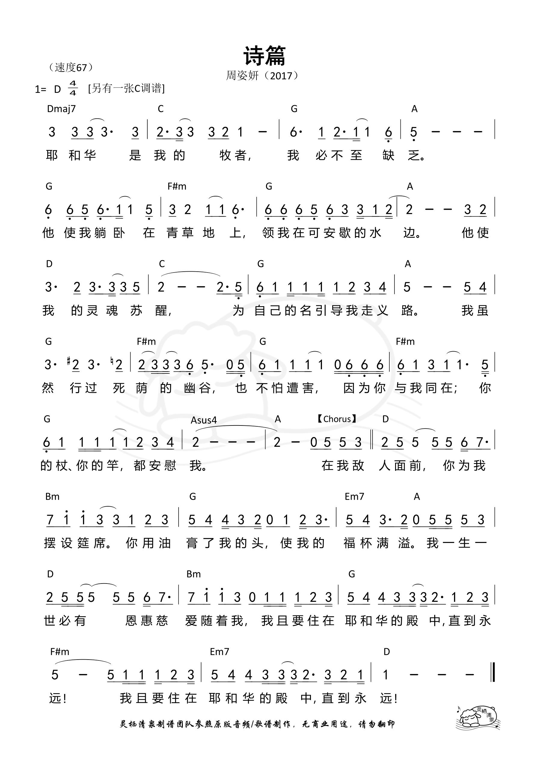 《第986首 - 诗篇(周姿妍)(D调)和弦简谱》