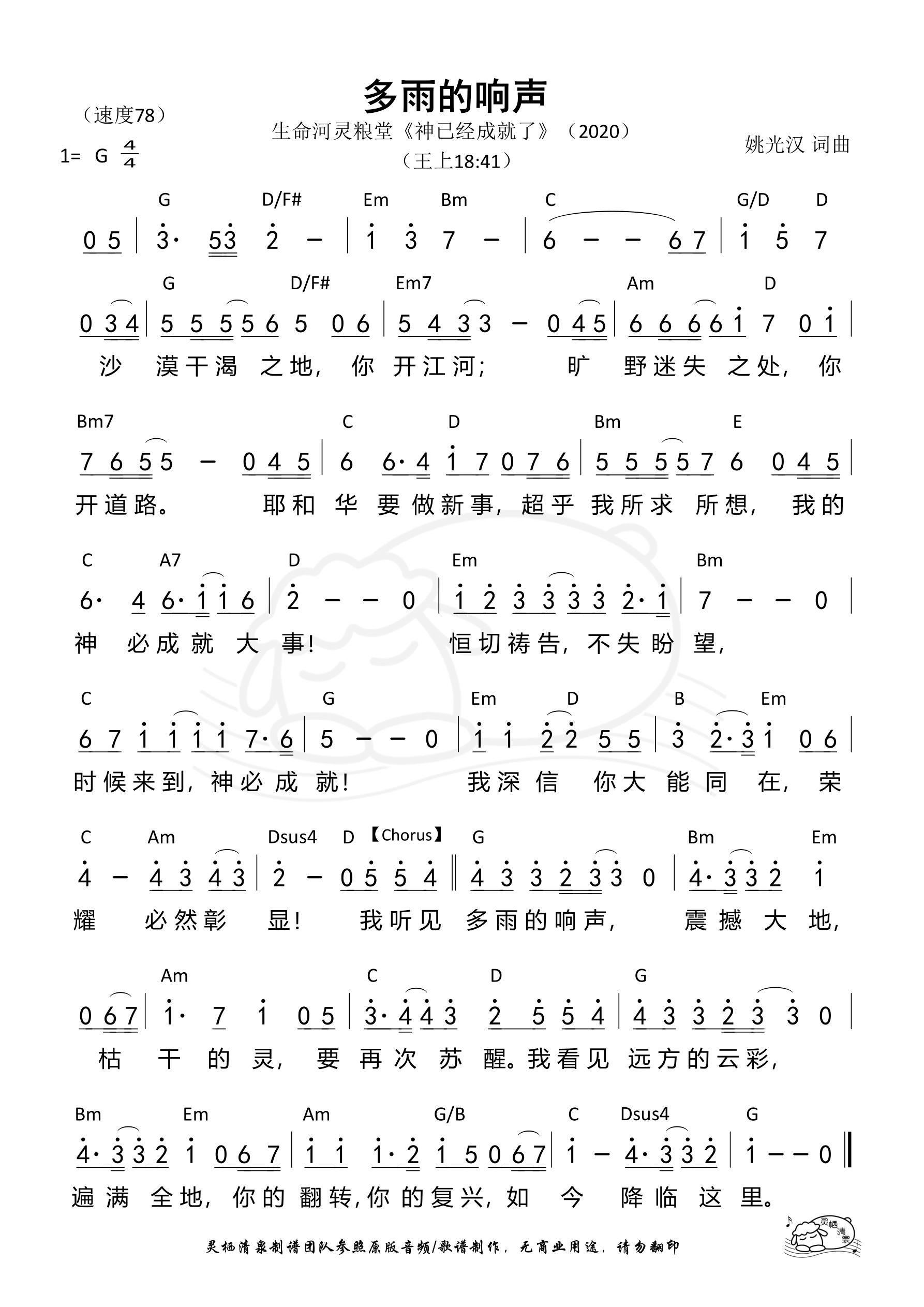 《第483首 - 多雨的响声 和弦简谱》