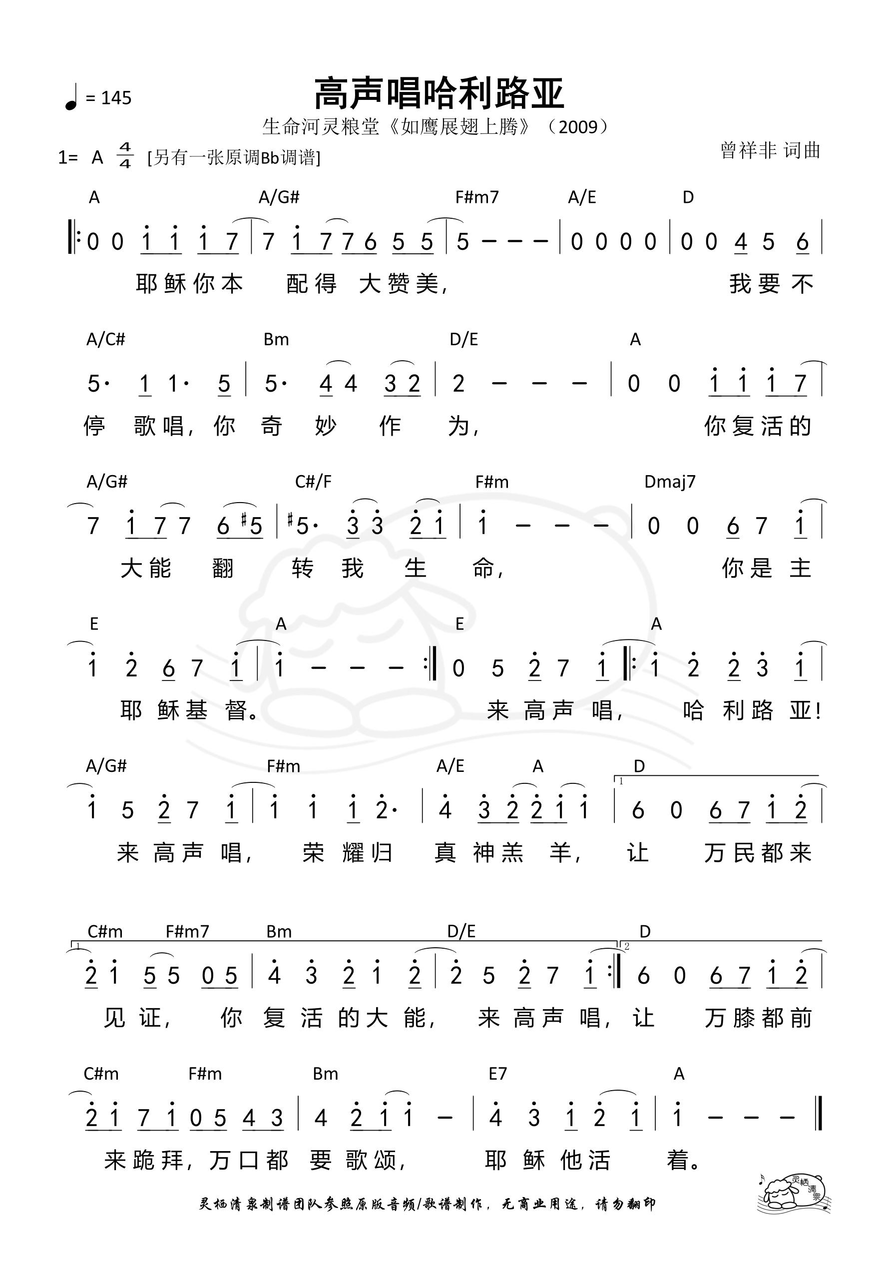 《第990首 - 高声唱哈利路亚(生命河)(A调)和弦简谱》