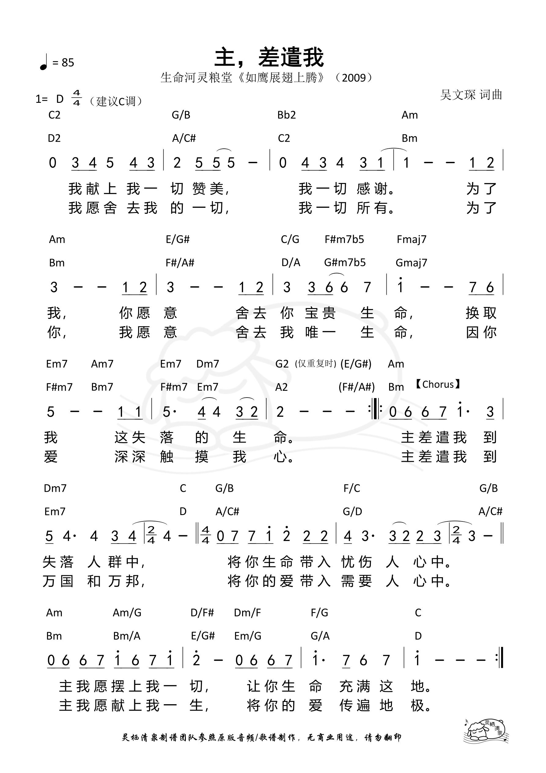《第417首 - 主,差遣我(生命河) 和弦简谱》