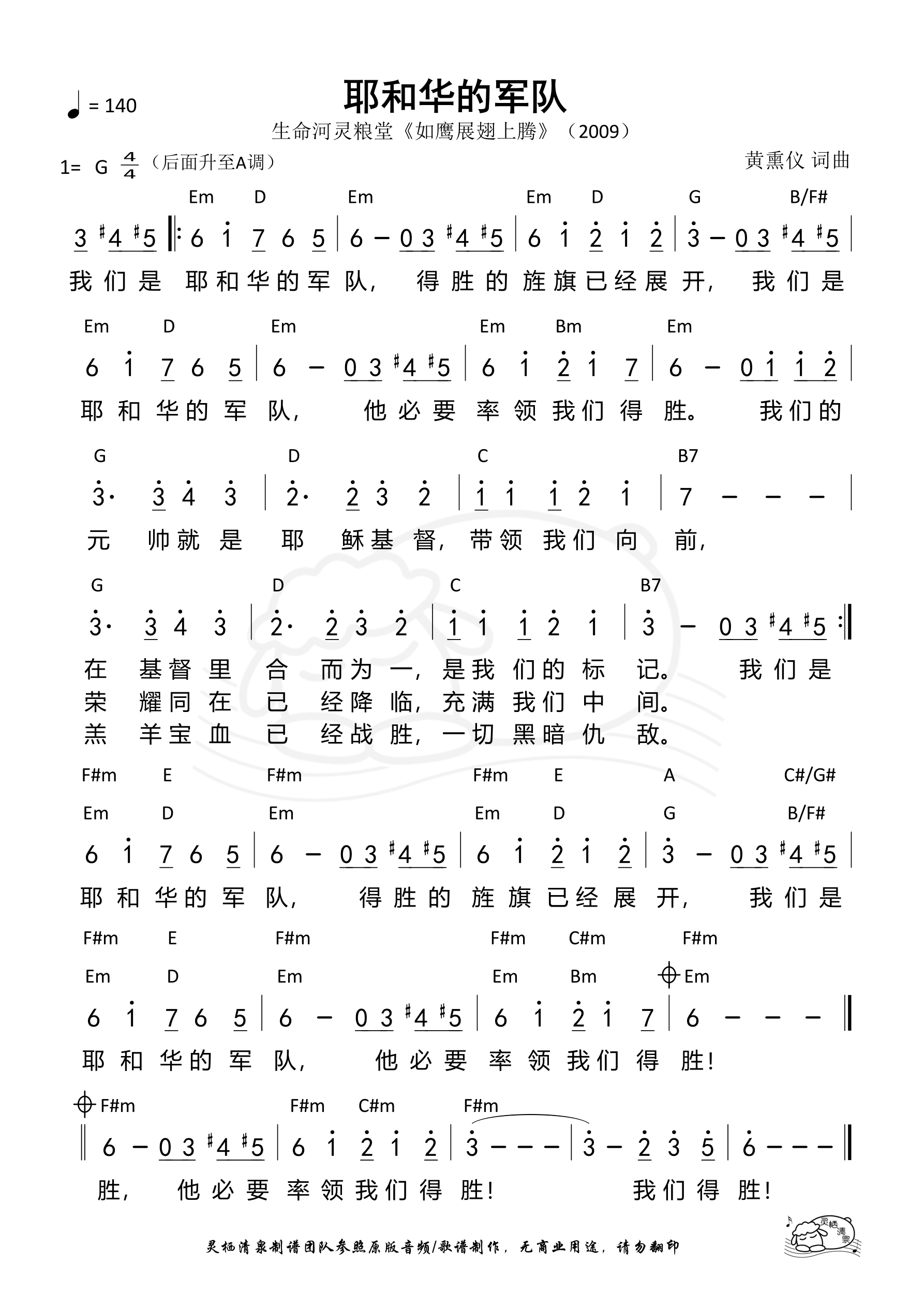 《第415首 - 耶和华的军队(生命河) 和弦简谱》