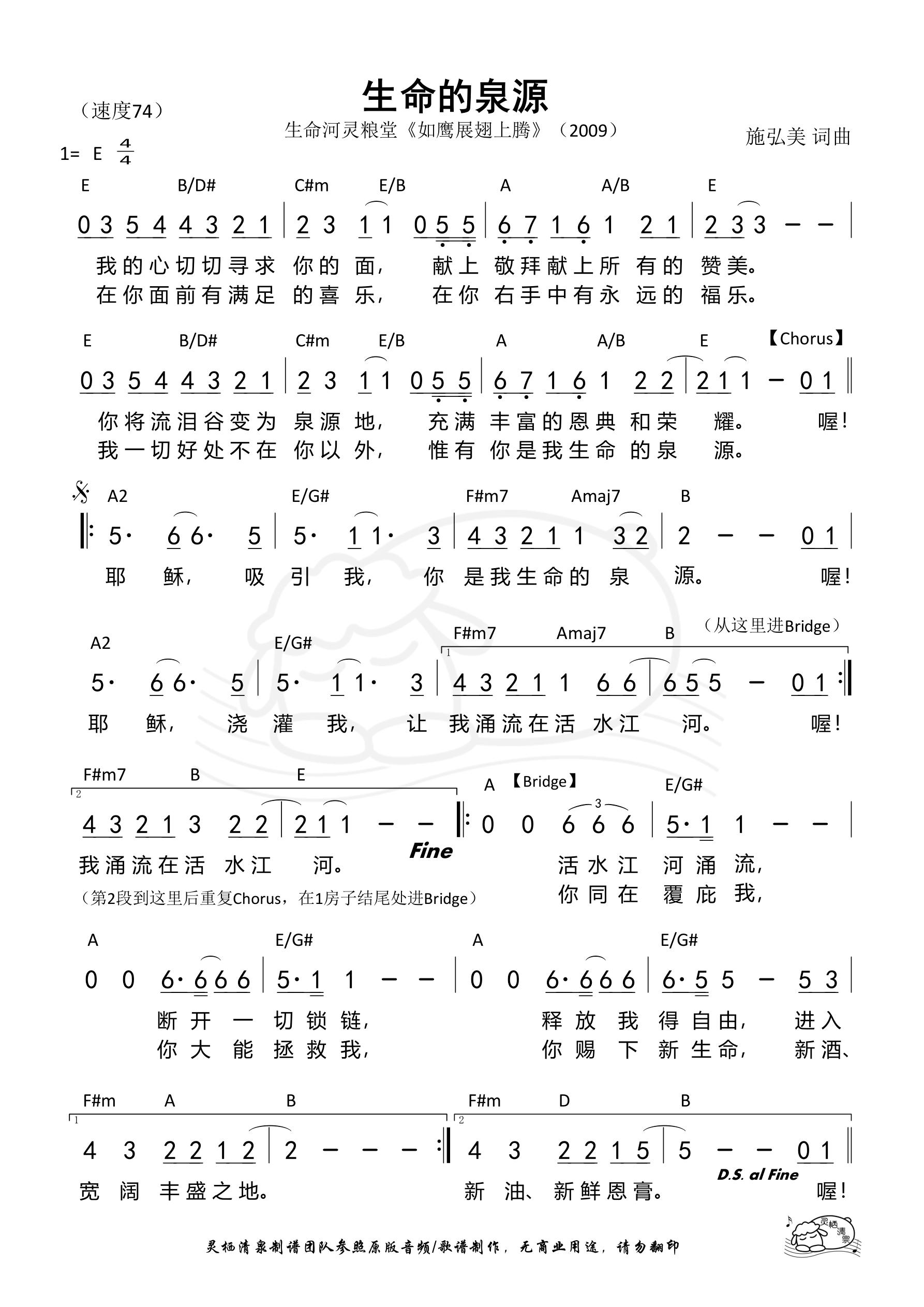 《第414首 - 生命的泉源(生命河) 和弦简谱》