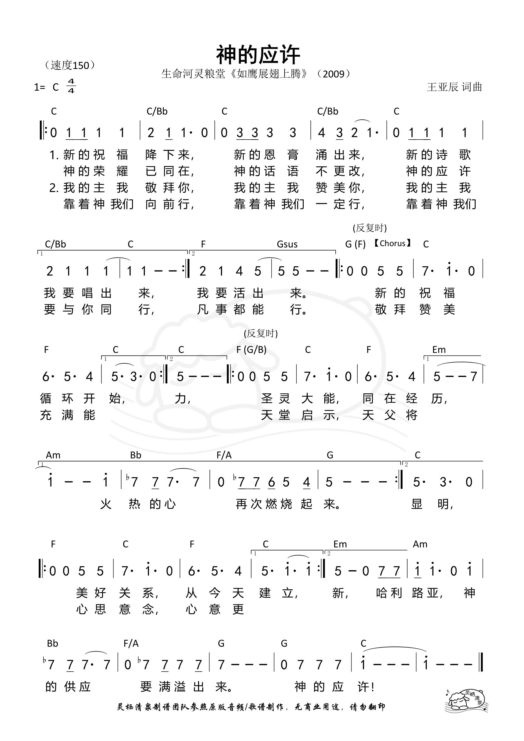 《第413首 - 神的应许 和弦简谱》