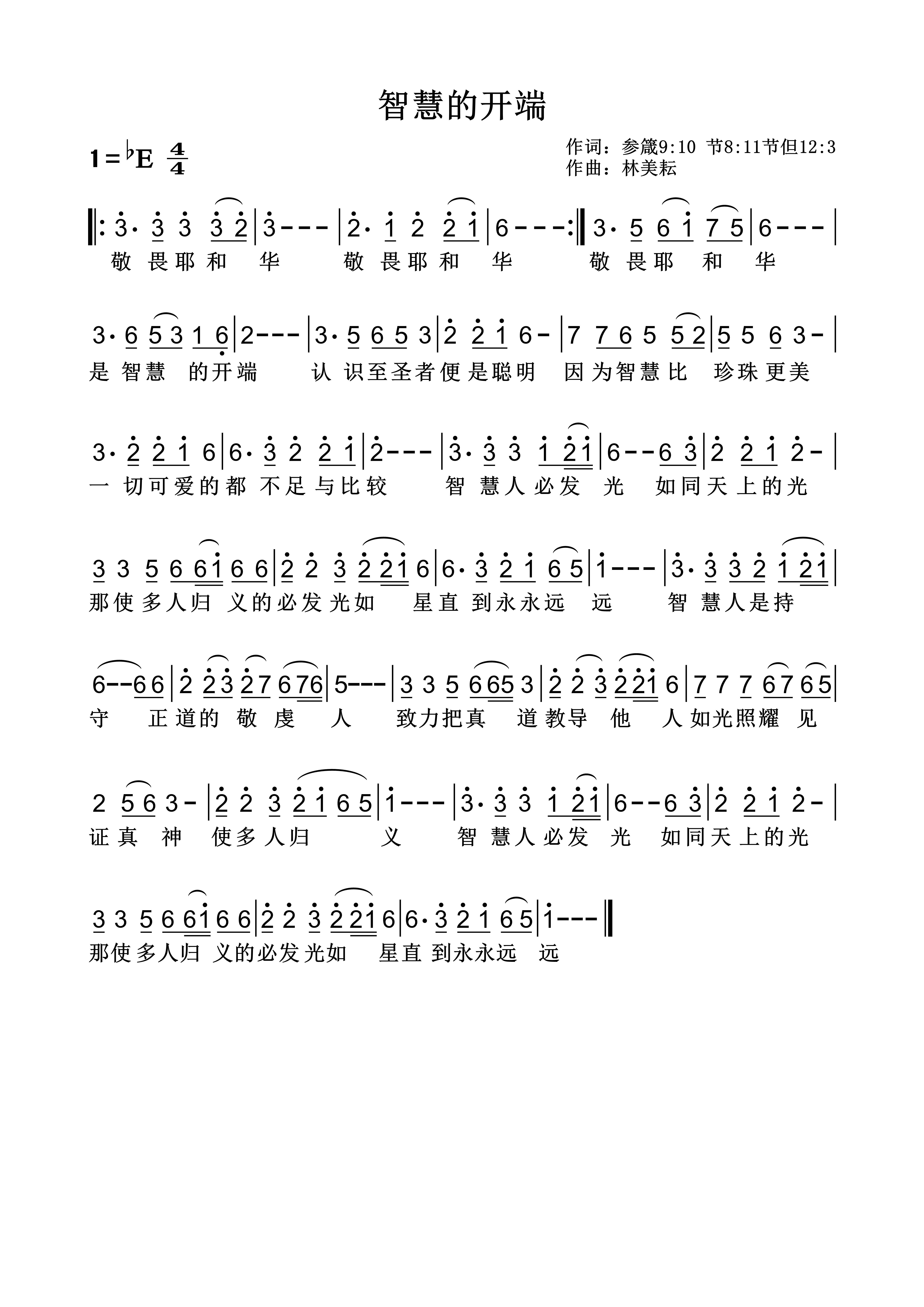 《智慧的开端 官方和弦简谱》
