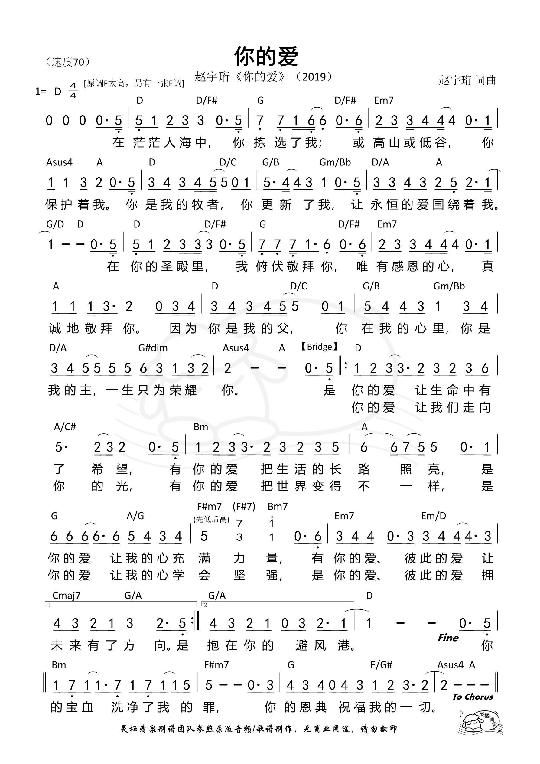 《第992首 - 你的爱(赵宇珩)(D调)和弦简谱》