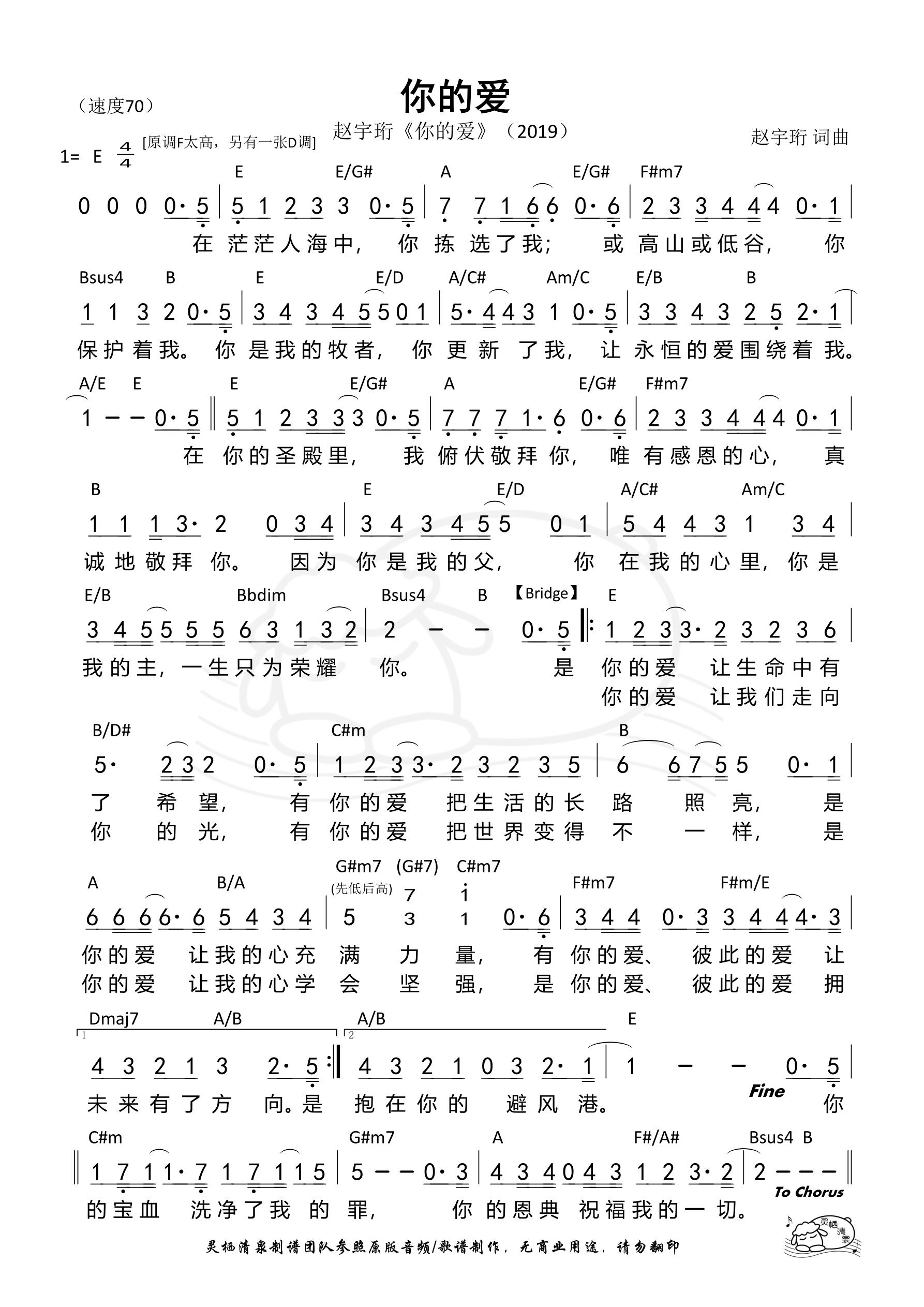 《第991首 - 你的爱(赵宇珩)(E调)和弦简谱》