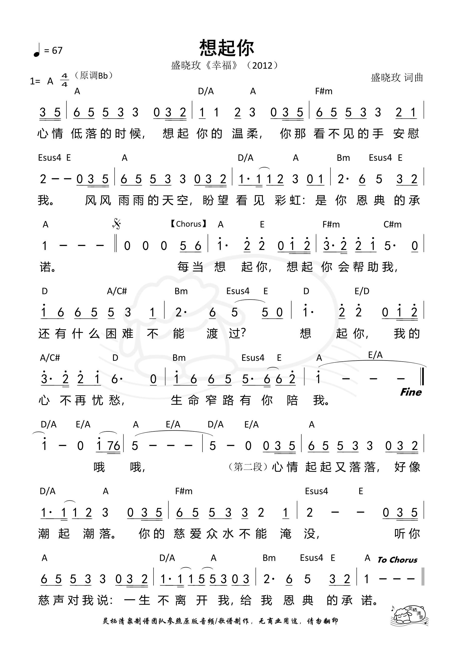《第536首 - 想起你 和弦简谱》