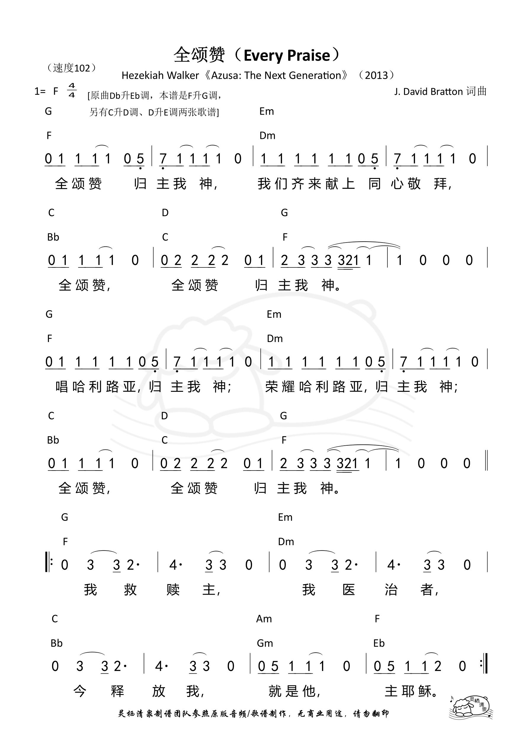 《第997首 - 全颂赞(Every Praise)(F升G)》