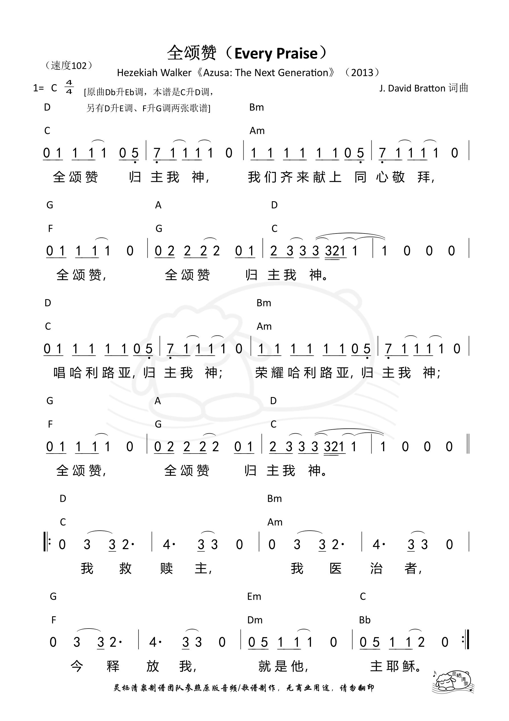 《第995首 - 全颂赞(Every Praise)(C升D)》