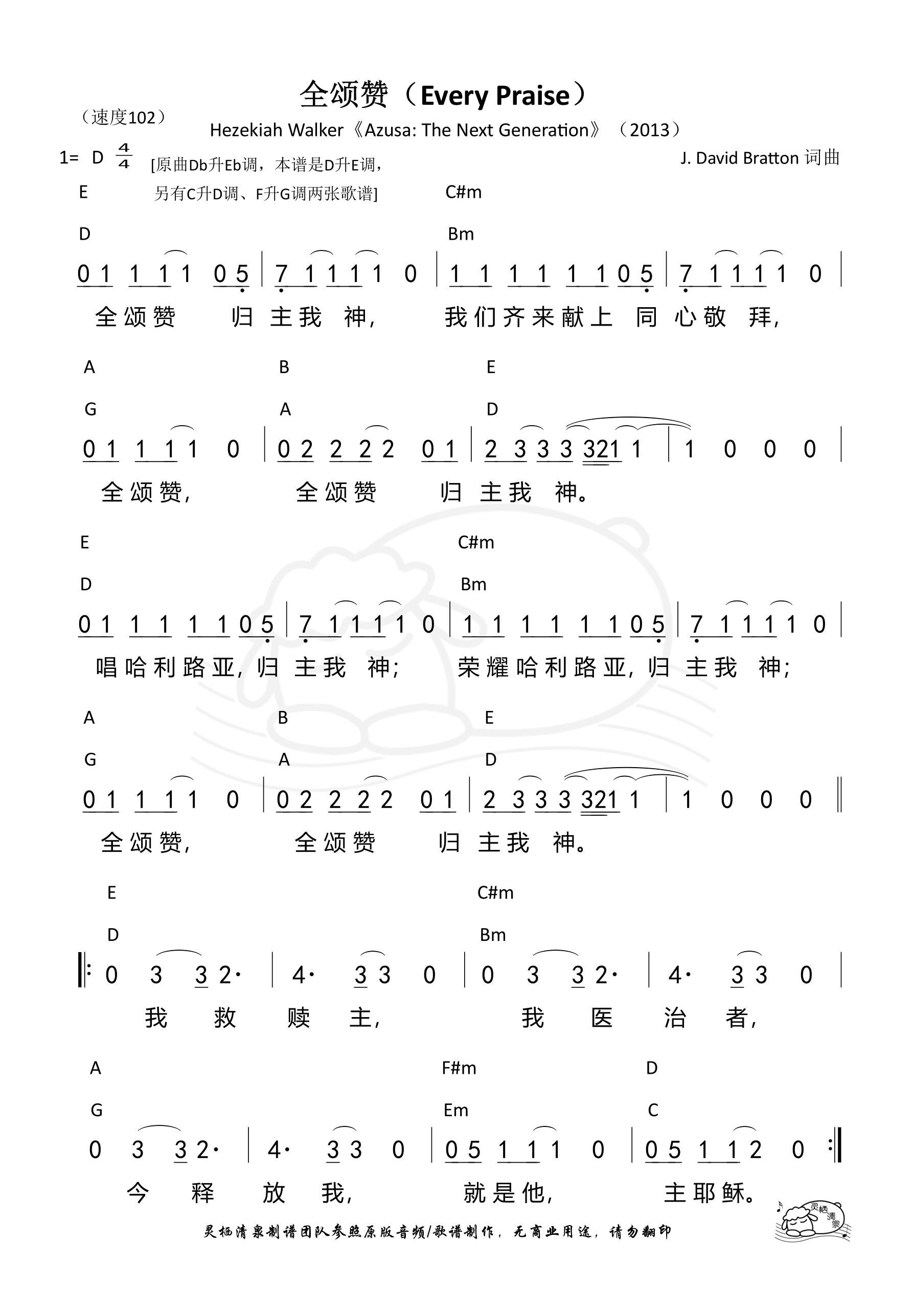 《第996首 - 全颂赞(Every Praise)(D升E)》
