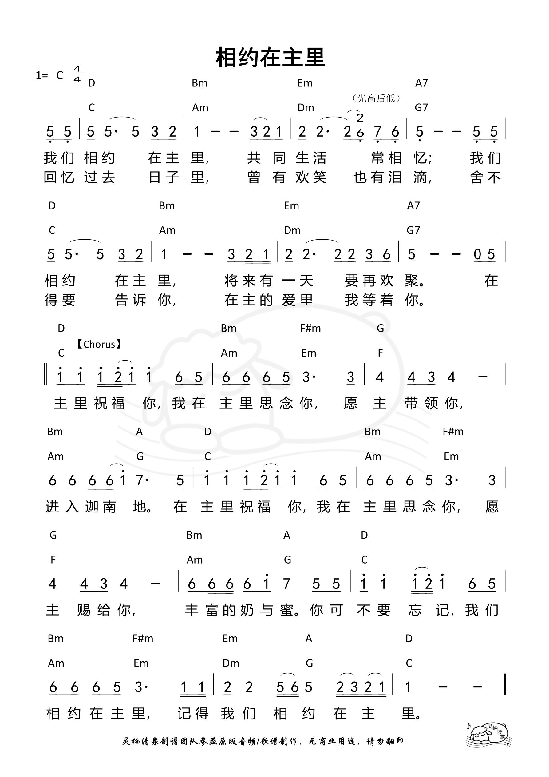 《第999首 - 相约在主里(C调+D调)和弦简谱》