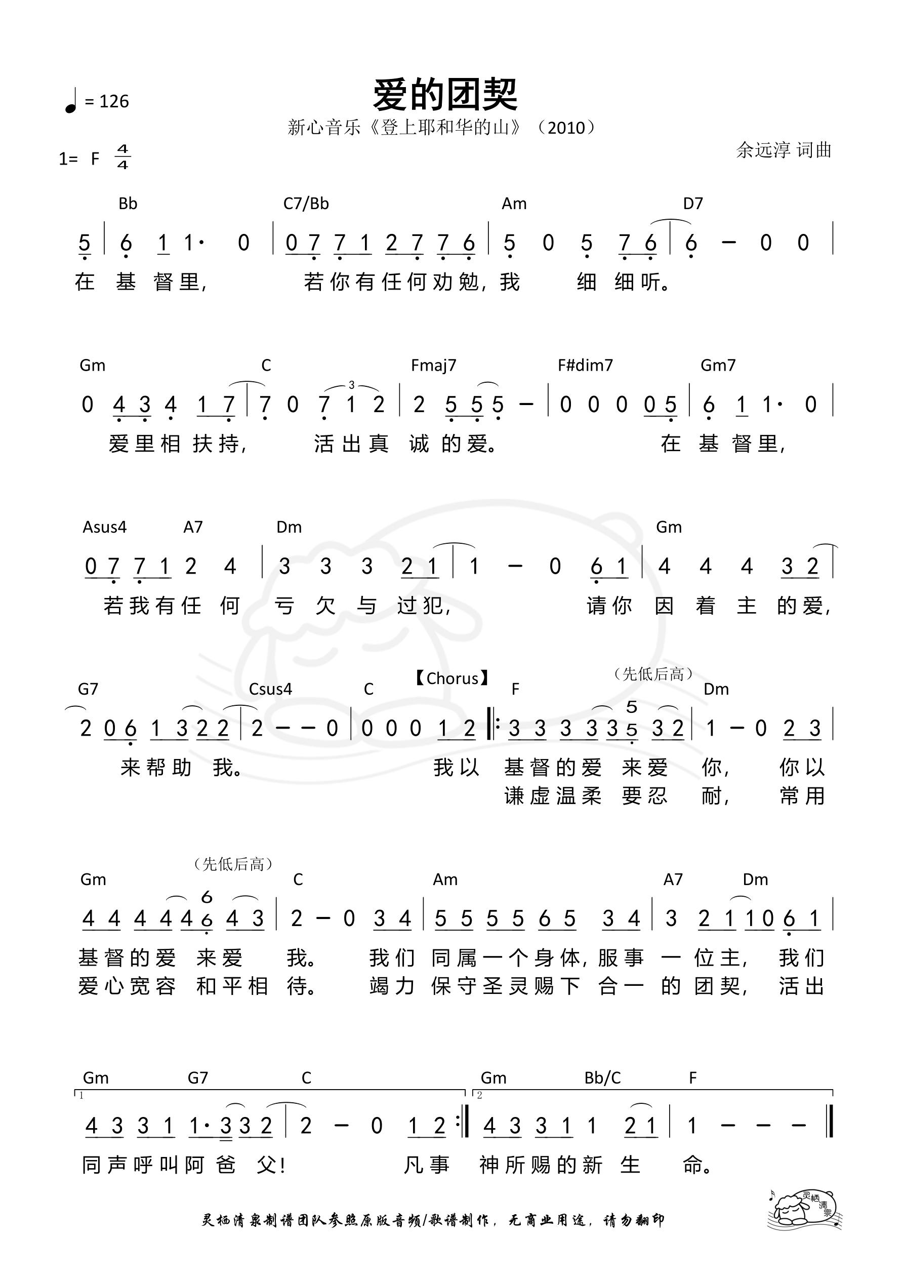 《第998首 - 爱的团契(新心)和弦简谱》