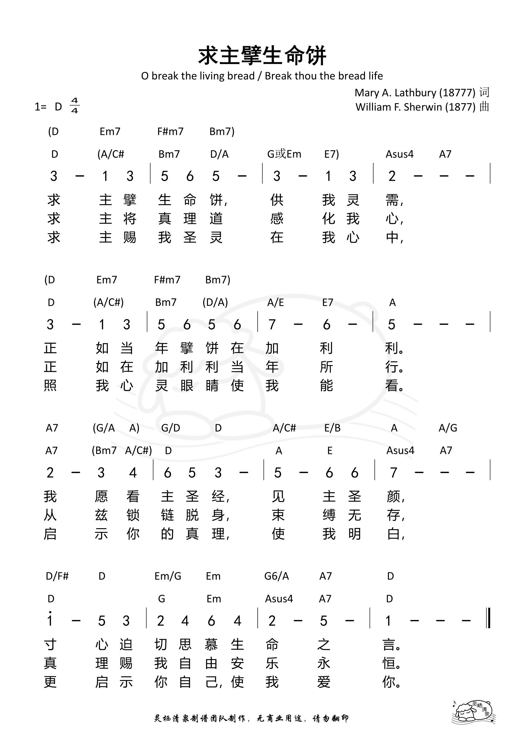 《第282首 - 求主擘生命饼 和弦简谱》