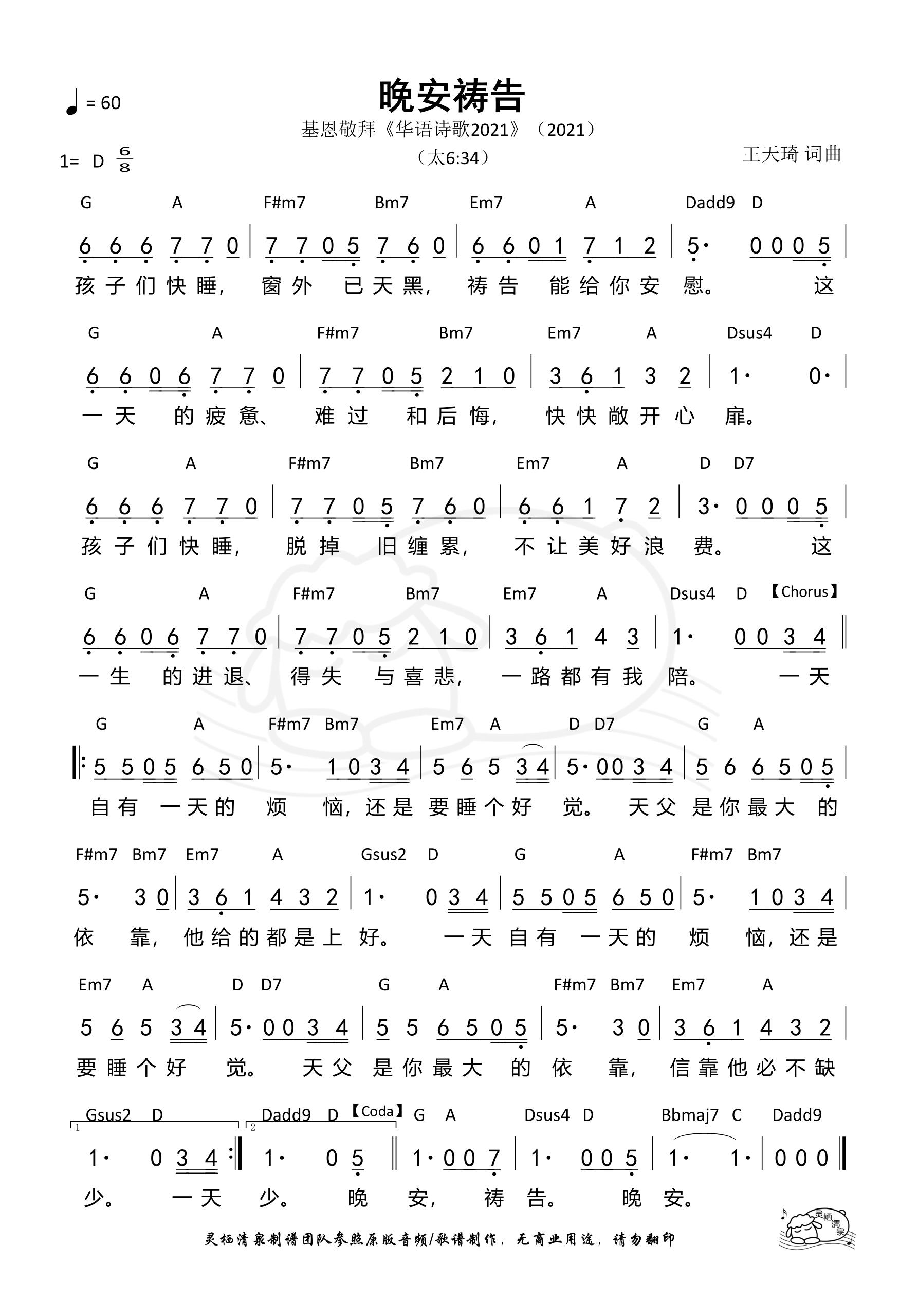 《第1010首 - 晚安祷告 和弦简谱》