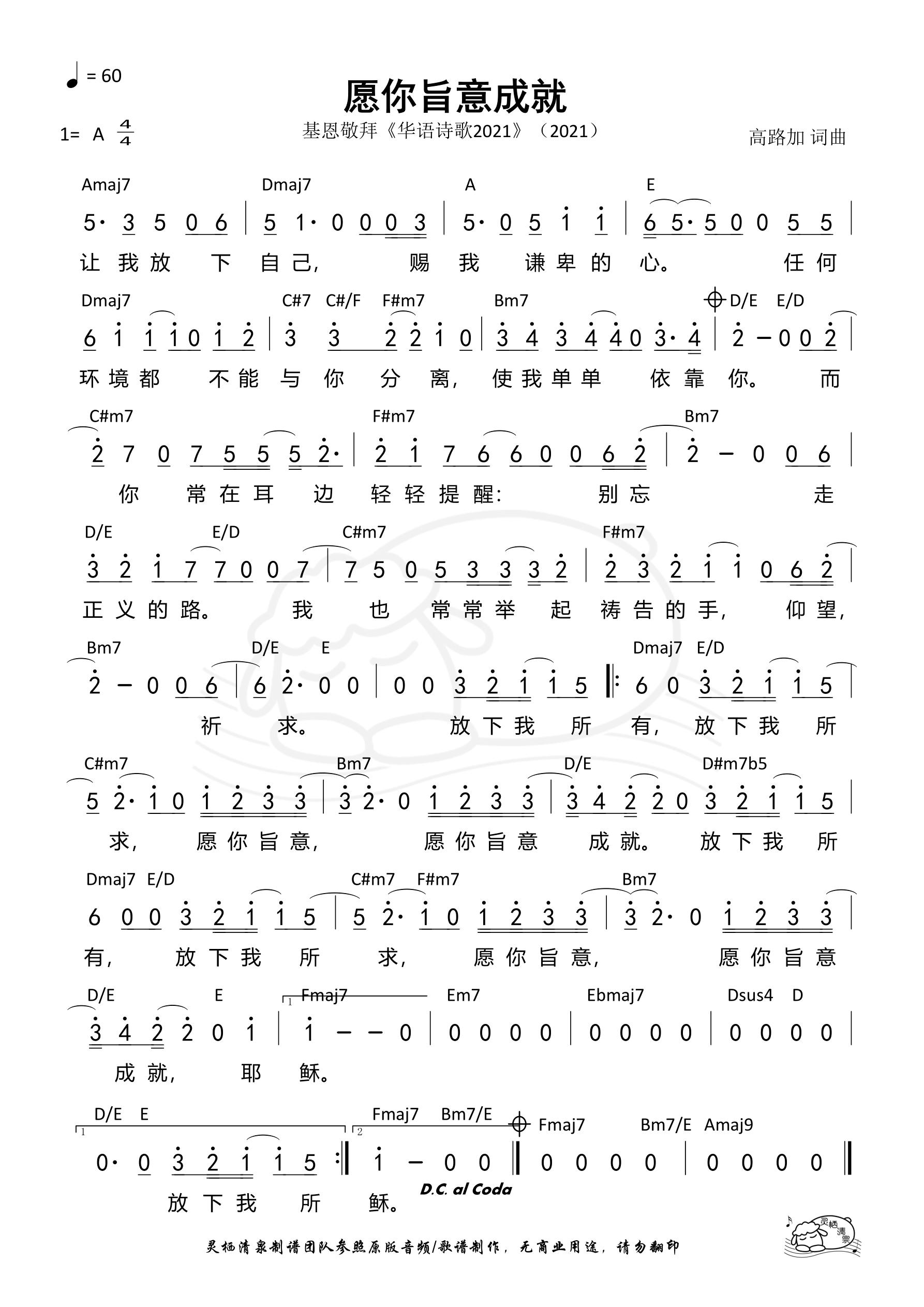 《第1011首 - 愿你旨意成就 和弦简谱》