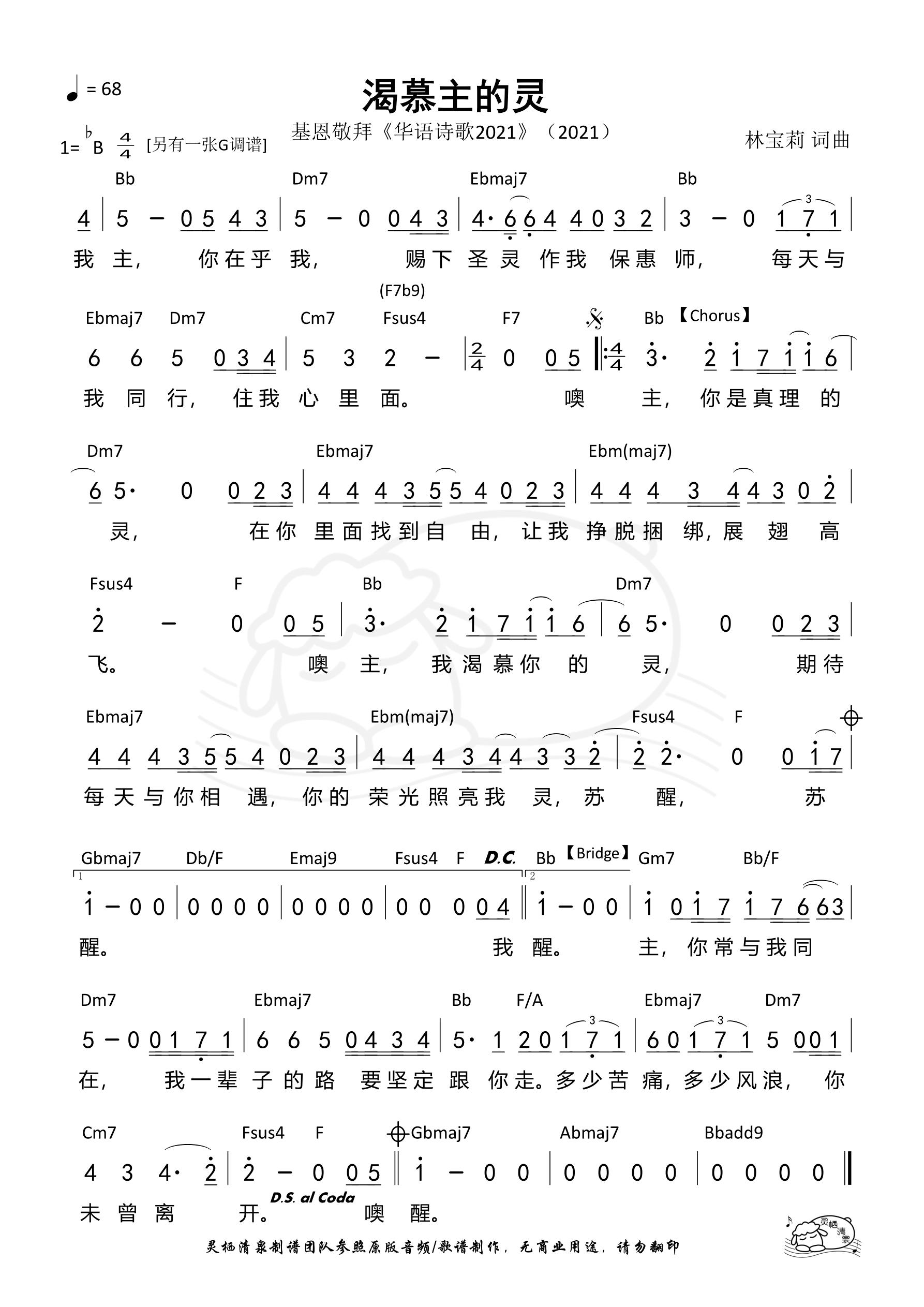 《第1005首 - 渴慕主的灵(Bb调)和弦简谱》