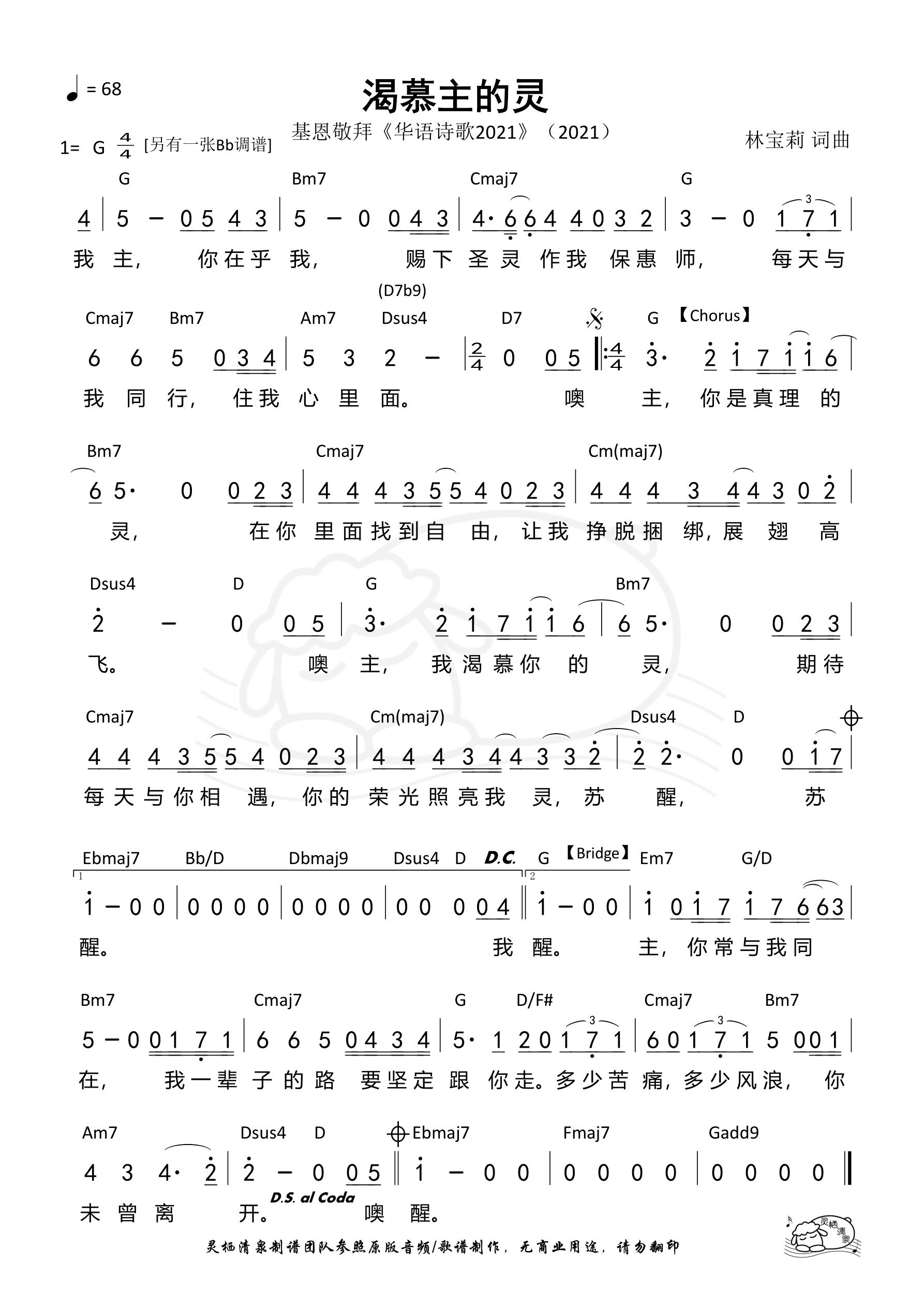 《第1006首 - 渴慕主的灵(G调)和弦简谱》