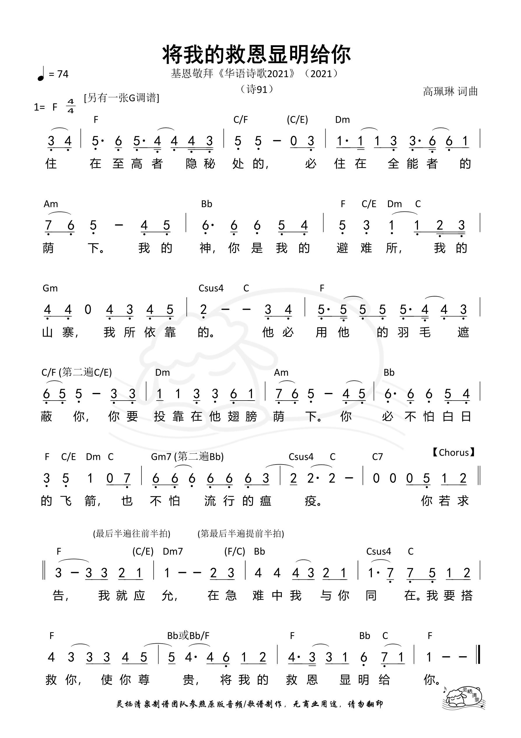 《第1003首 - 将我的救恩显明给你(F调)和弦简谱》