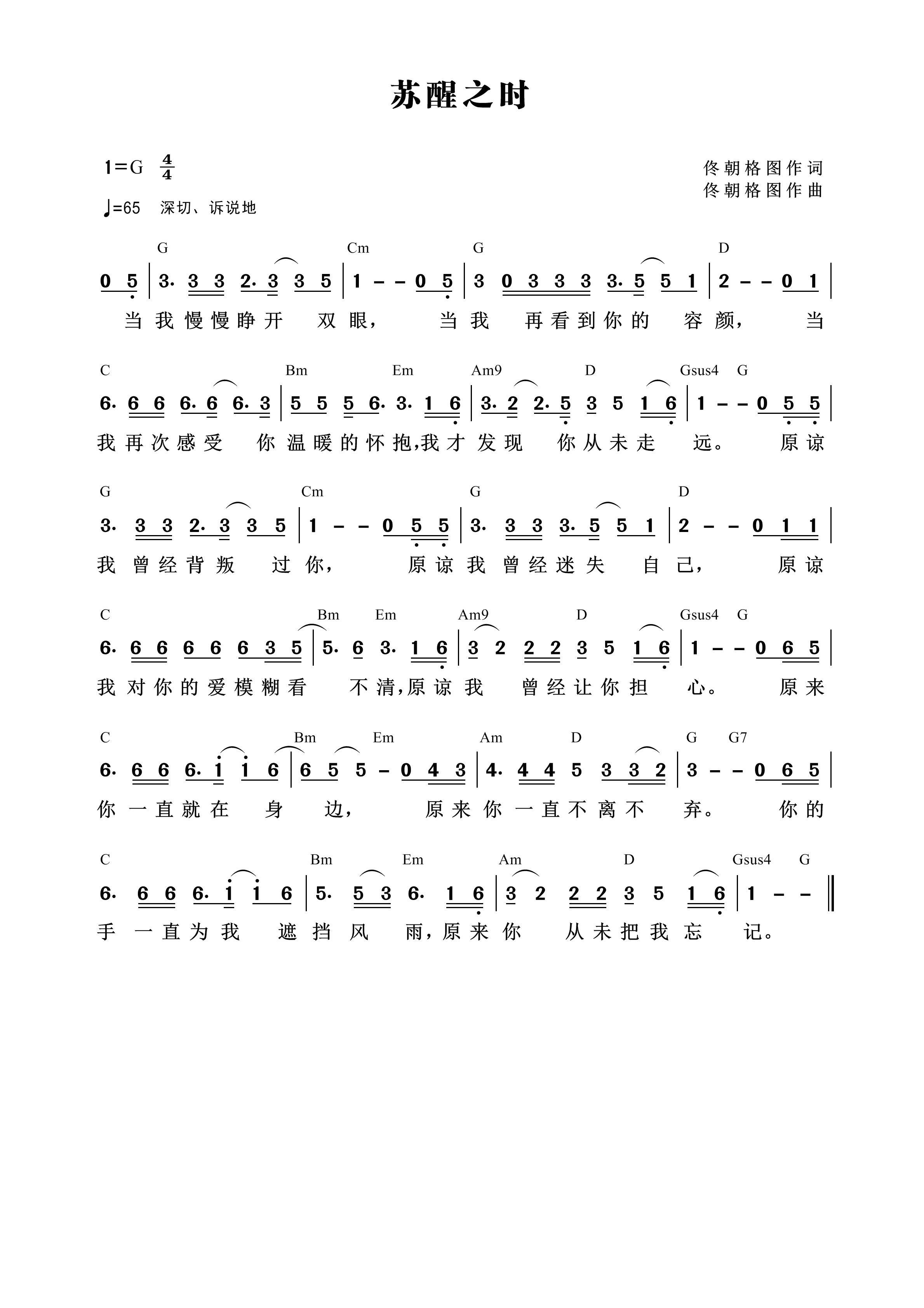 《苏醒之时 官方和弦简谱》
