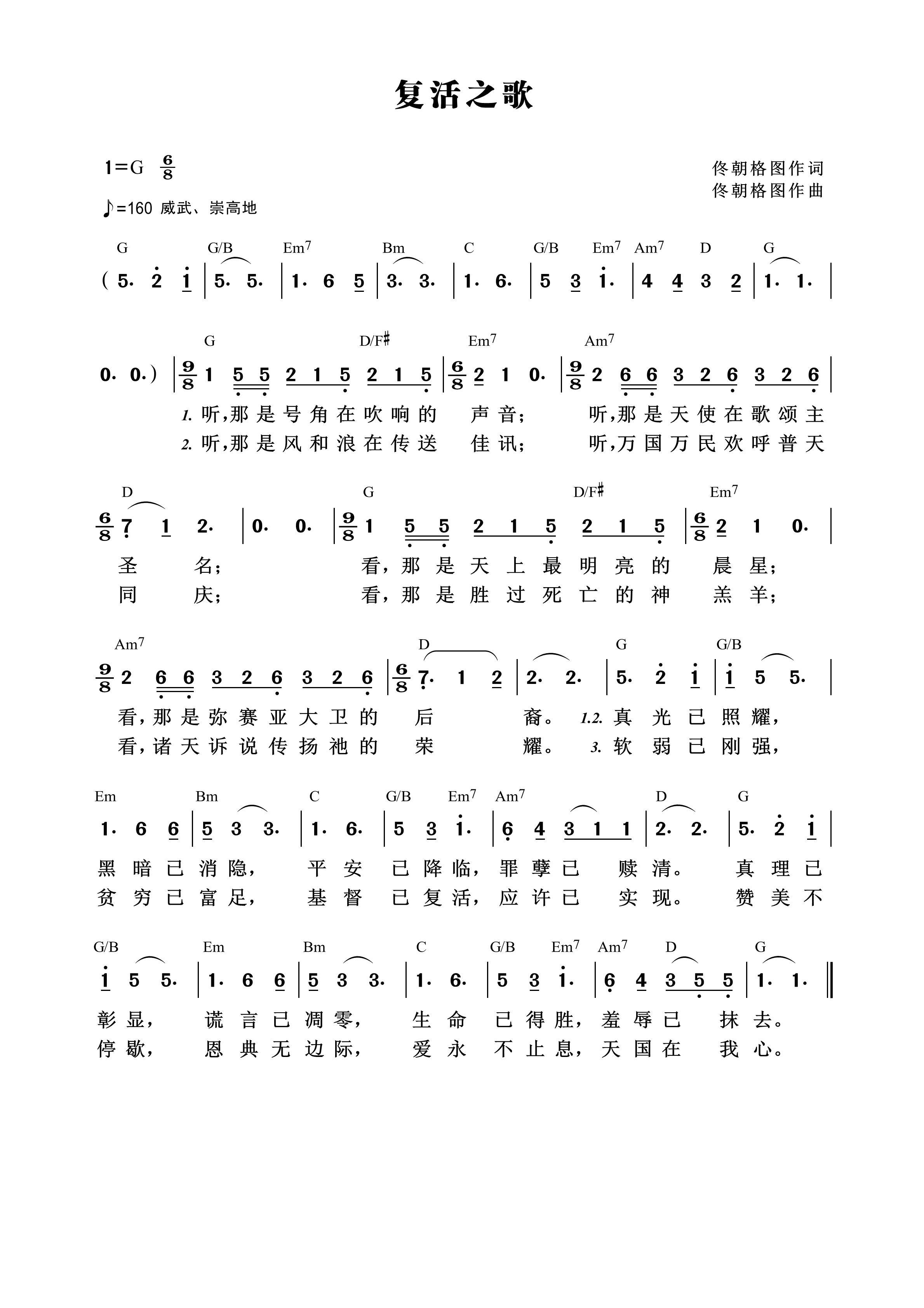 《复活之歌 官方和弦简谱》