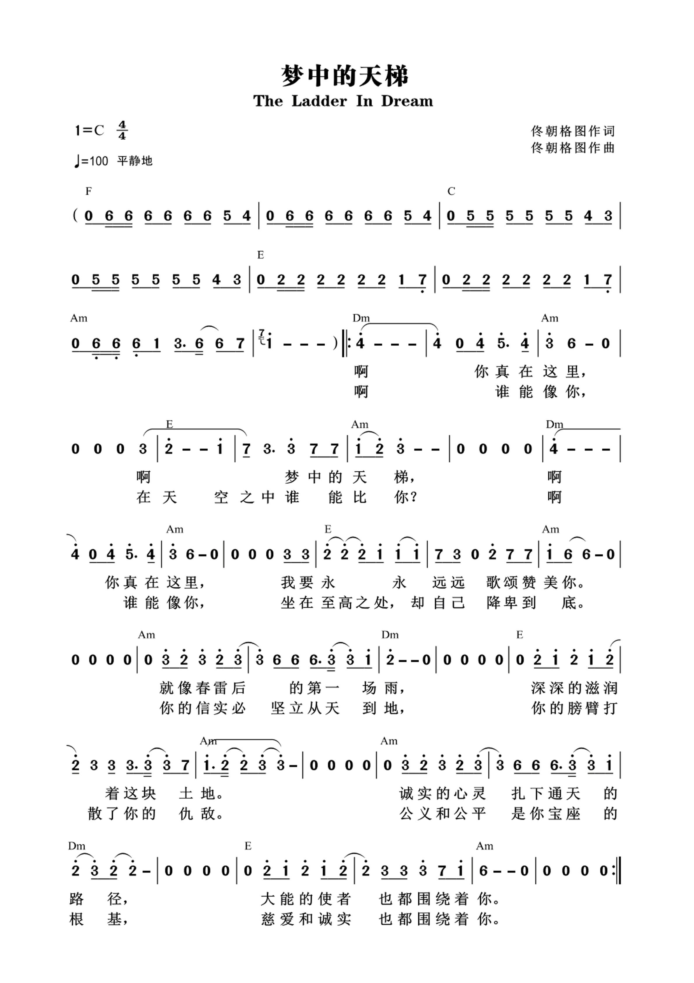 《梦中的天梯 官方和弦简谱》