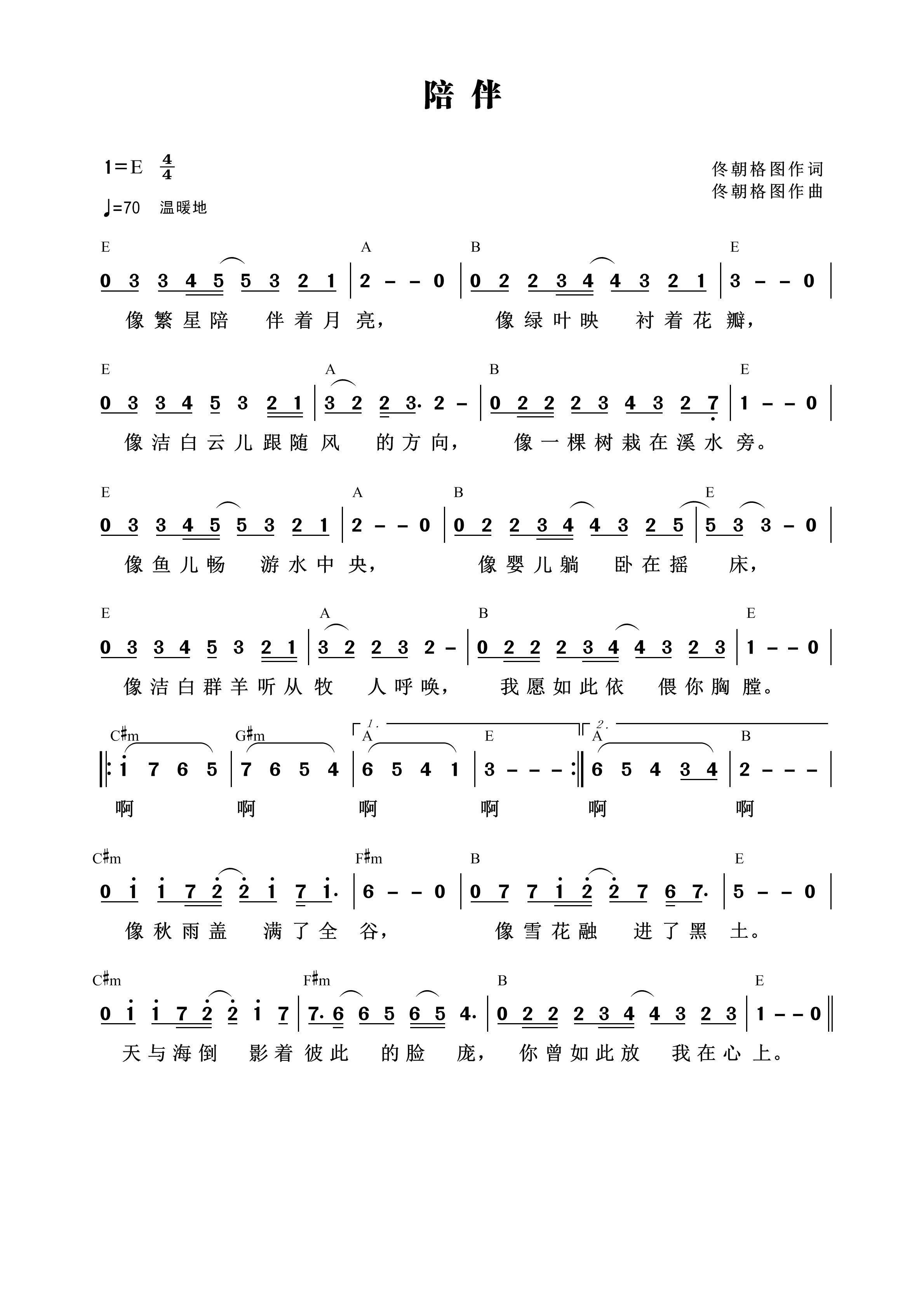 《陪伴 官方和弦简谱》