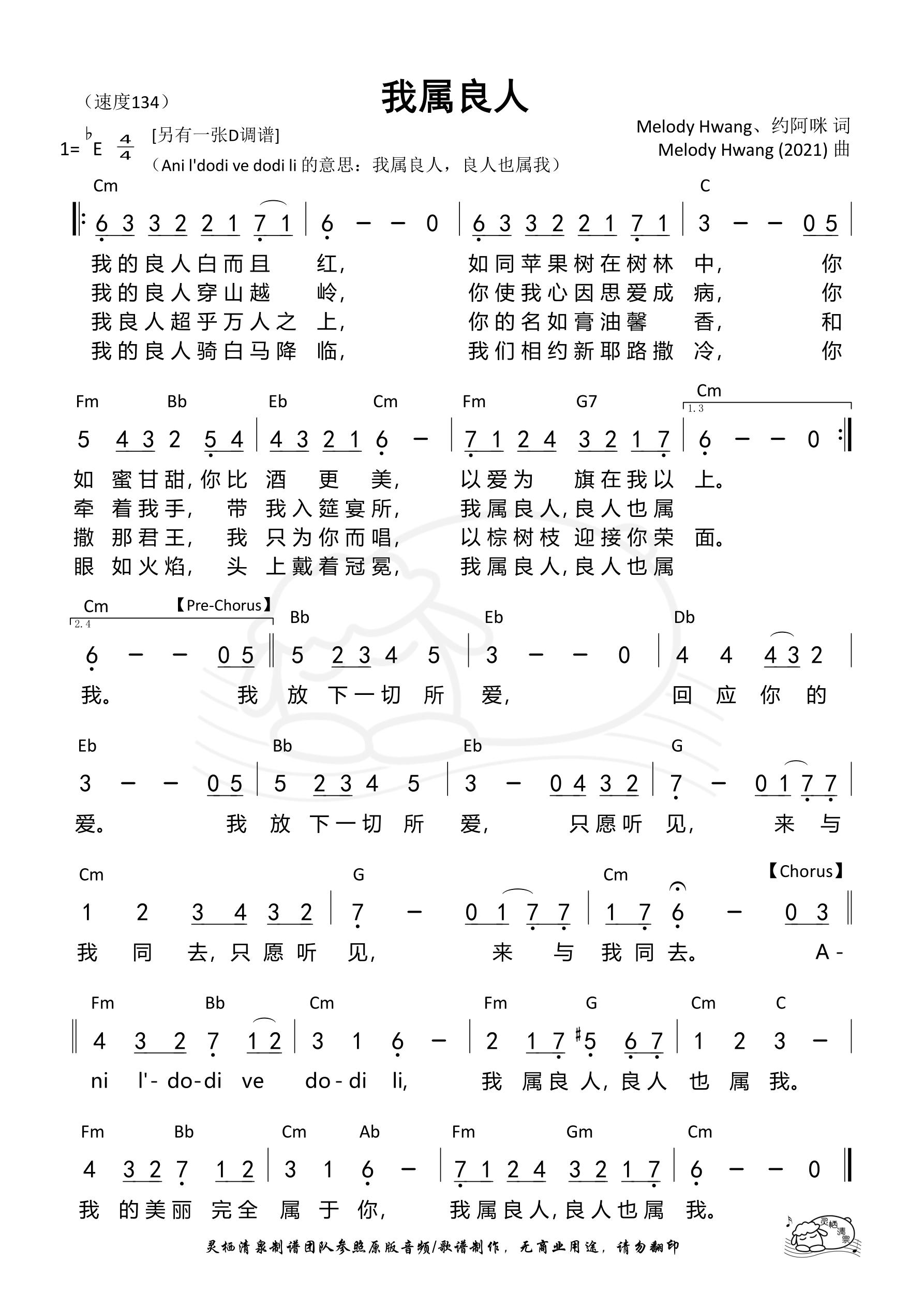 《第1013首 - 我属良人(Eb调)和弦简谱》